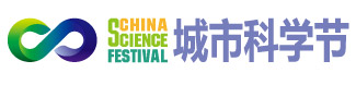 城市科学节(官网)